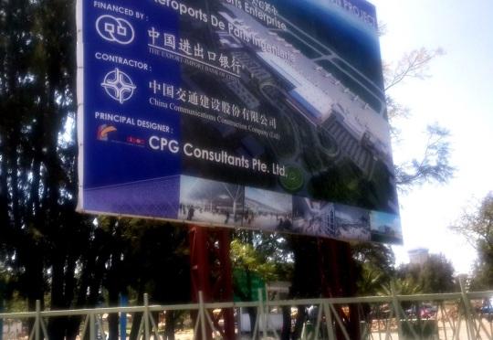 Addis Ababa Bole International Airport Expansion